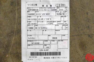 Komori Preloader for 40 Lithrone Press - 020420015710